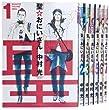 聖☆おにいさんコミック1-7巻セット(モーニングKC)
