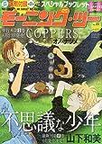 モーニング2 2009年 8/2号 [雑誌]