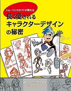 トム・バンクロフトが教える 長く愛されるキャラクターデザインの秘密