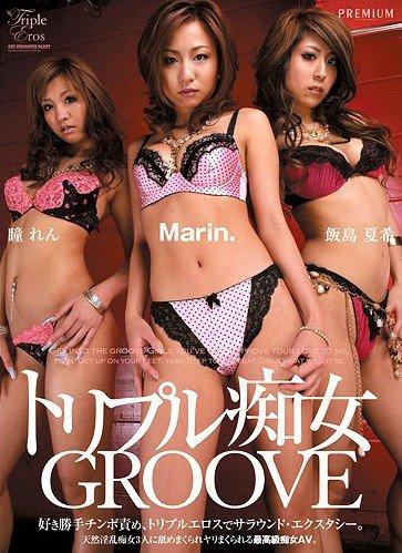 トリプル痴女GROOVE Marin.,飯島夏希,瞳れん