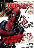 DVD&ブルーレイでーた 2016年6月号 [雑誌]