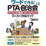 ワードで作る! PTA・自治会のためのチラシ・広報紙・プレスリリースらくらく作成ガイド
