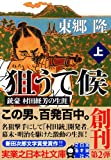 狙うて候 (上) (実業之日本社文庫)