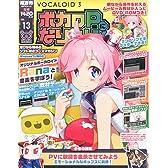 隔週刊 ボカロPになりたい! 13号 (DVD-ROM付) [分冊百科]