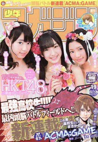 週刊少年マガジン2013年4月24日号 [雑誌][2013.4.10]