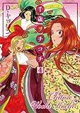 千歳ヲチコチ 4巻 (IDコミックス ZERO-SUMコミックス)