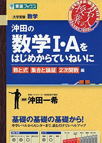 沖田の数学1Aをはじめからていねいに 数と式 集合と論証 2次関数編 (東進ブックス 大学受験 名人の授業) -