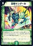 デュエルマスターズ DMC29-006R 《霊騎サンダール》