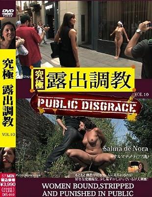 究極 露出調教 VOL.10 DIS-010 [DVD]
