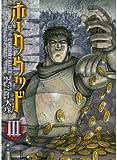 ホークウッド 3 (フラッパーコミックス)
