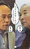 ベストセラー炎上 [単行本(ソフトカバー)] / 西部 邁, 佐高 信 (著); 平凡社 (刊)
