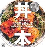 100円・丼本―100円で作れる簡単で旨い丼レシピ厳選57