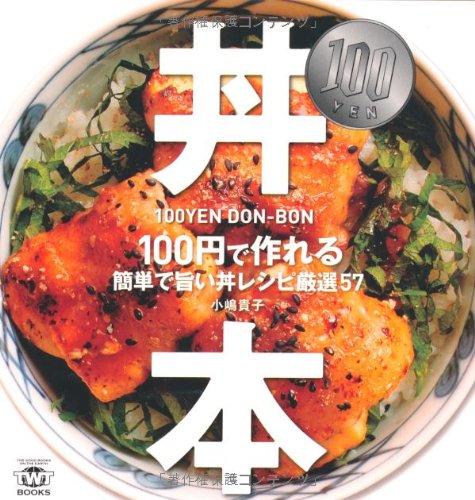100円・丼本—100円で作れる簡単で旨い丼レシピ厳選57 (TWJ books)
