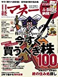 日経マネー 2015年 04 月号