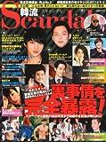韓流Scandal (スキャンダル) 2013年 冬号