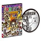 DD北斗之拳[DVD]
