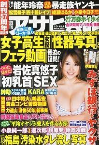 アサヒ芸能 2013年 10/24号 [雑誌]