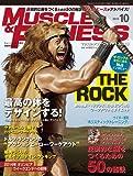 『マッスル・アンド・フィットネス日本版』2014年10月号