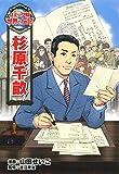 杉原千畝 (コミック版世界の伝記)