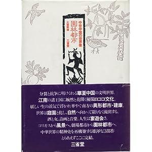 園林都市―中世中国の世界像