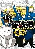 青春鉄道 4<青春鉄道> (コミックジーン)