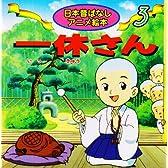 一休さん (日本昔ばなしアニメ絵本 (3))