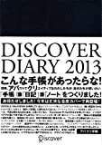 DISCOVER DIARY 2013 (ネイビー)