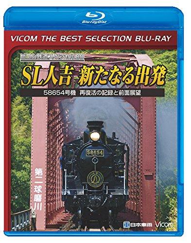 【廉価版BD】 SL人吉 ~新たなる出発~ 【Blu-ray Disc】
