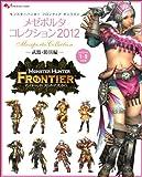 モンスターハンター フロンティア オンライン メゼポルタコレクション 2012 -武器・防具編- (エンターブレインムック)