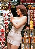 よろめきSpecial (スペシャル) 艶 2013年 03月号 [雑誌]