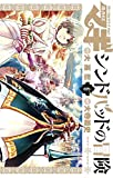マギ シンドバッドの冒険 6 (裏少年サンデーコミックス)