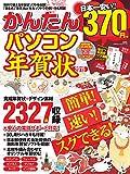 かんたんパソコン年賀状2015 (100%ムックシリーズ)