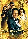 ゴッド・ギャンブラー レジェンド [DVD]
