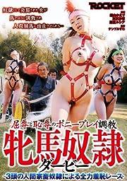 牝馬奴隷ダービー [DVD]