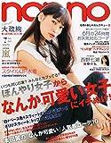 non・no(ノンノ) 2015年 07 月号 [雑誌]