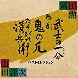 冨田勲×山田洋次 時代劇三部作 ベストセレクション