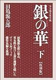 銀の華 下 【復刻版】 男女郎苦界草紙