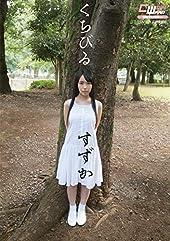 くちびる 森川涼花 [DVD]