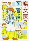 腐女医の医者道! (メディアファクトリーのコミックエッセイ)