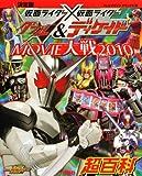 決定版 仮面ライダー×仮面ライダー W&ディケイド MOVIE大戦2010超百科 (テレビマガジンデラックス)