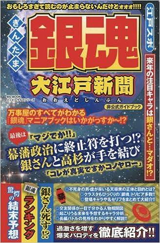 銀魂 大江戸新聞 (ハッピーライフシリーズ)