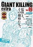 ジャイアントキリング発サッカーエンターテインメントマガジン GIANT KILLING extra Vol.06 (講談社MOOK)