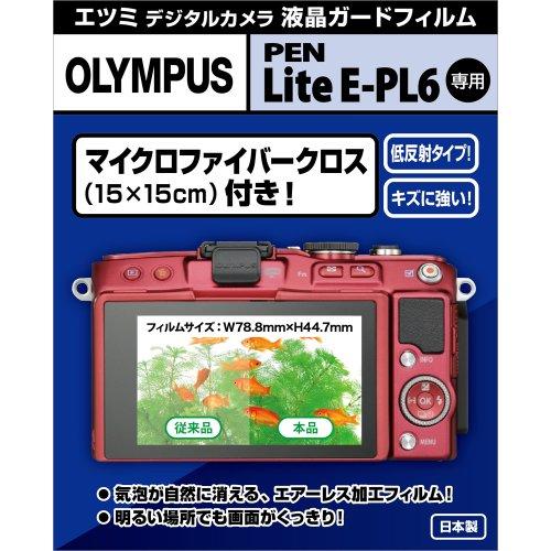 アマゾンオリジナル ETSUMI 液晶保護フィルム デジタルカメラ液晶ガードフィルム OLYMPUS PEN Lite E-PL6専用 ETM-9161