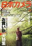 日本カメラ 2015年 06 月号 [雑誌]