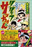リリーフサッちゃん〔完全版〕 (マンガショップシリーズ 208) -