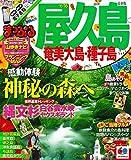 まっぷる 屋久島 奄美大島・種子島 '16 (国内 | 観光 旅行 ガイドブック | マップルマガジン)