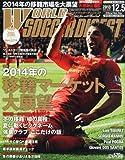 WORLD SOCCER DIGEST (ワールドサッカーダイジェスト) 2013年 12/5号 [雑誌]