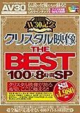 【AV30】AV30記念 クリスタル映像 THE BEST 100人8時間SP クリスタル映像 [DVD]