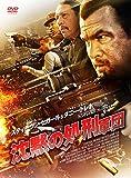 沈黙の処刑軍団 [DVD]