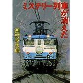 ミステリー列車が消えた (新潮文庫)